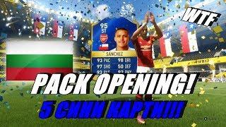 FIFA 17 I PACK OPENING ~ 5 СИНИ КАРТИ И ИНФОРМ !!!!