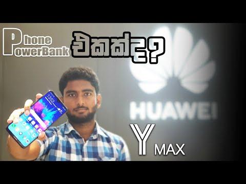 Huawei Y Max   2018   Review   Sinhala