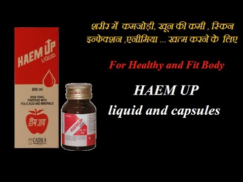 Heam Up Syrup And Capsule Review Uses Side Effects And