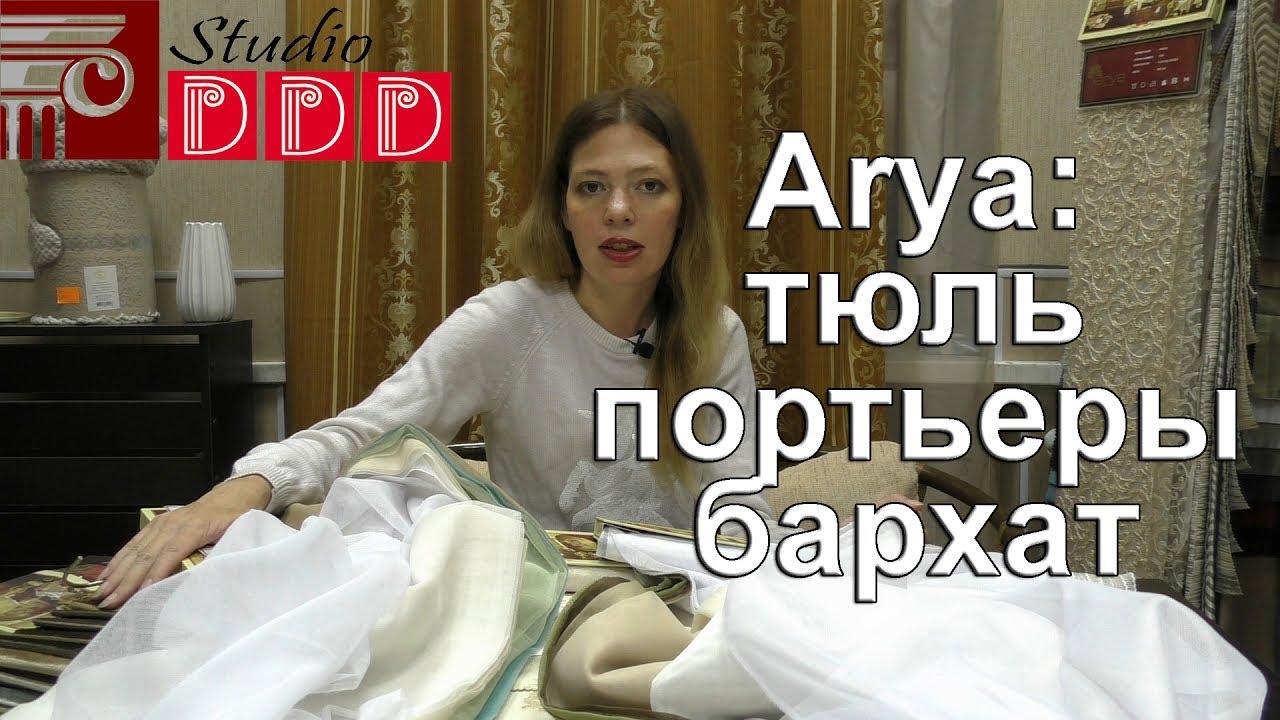 Турецкие ткани для штор по интернет-цене - YouTube