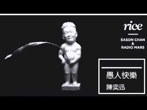 2014 國語新作 Eason Chan 陳奕迅 - Rice & Shine 專輯
