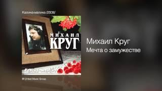 Михаил Круг – Мечта о замужестве