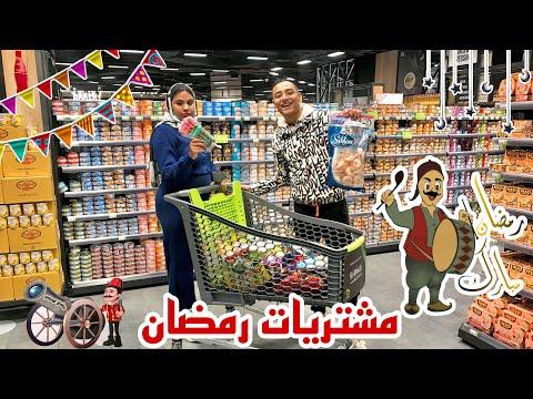 مشتريات رمضان 🌙اول رمضان لينا بعد الجواز محمد مبروك و دنيا ❤️ - Mohamed Mabrok
