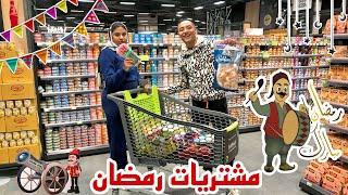 مشتريات رمضان 🌙اول رمضان لينا بعد الجواز محمد مبروك و دنيا ❤️
