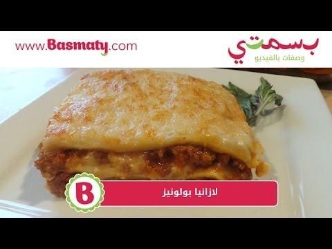 لازانيا بولونيز -  Best Lasagna Bolognese Recipe