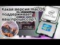 Какая версия macOS поддерживает ваш процессор?