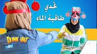 تحدي صوب في المكان الصح !! مش عارفة ابطل أضحك !! DUNK HAT CHALLENGE