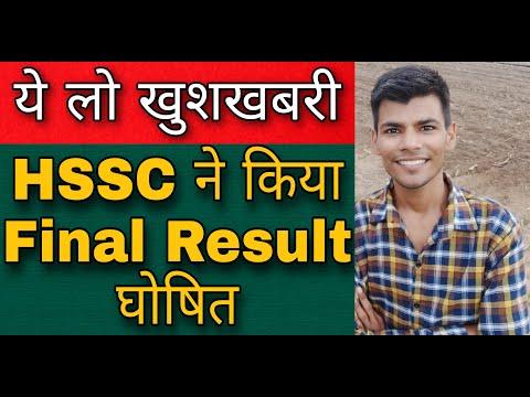 एक-और-खुशखबरी-  -hssc-declare-final-result