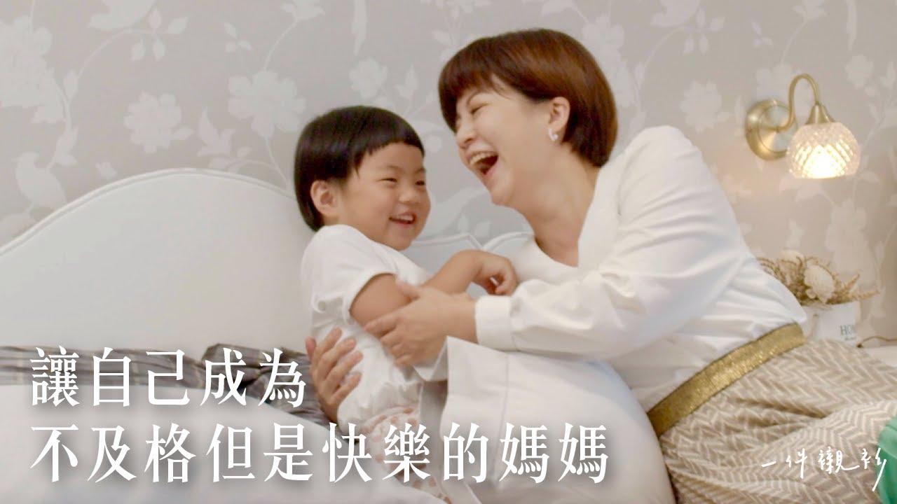 荒謬媽媽的幸福小日子:我是怎樣的人,就會是怎樣的媽媽 - 一件襯衫×江南大宅