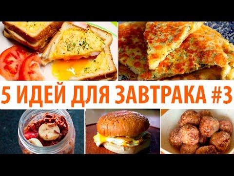 Что приготовить на завтрак? 5 ИДЕЙ: ДЛЯ ЗАВТРАКА #3★ Простые рецепты Olya Pins - Простые вкусные домашние видео рецепты блюд