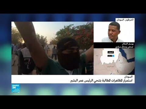 استمرار الاحتجاجات المطالبة بتنحي الرئيس السوداني عمر البشير  - نشر قبل 9 دقيقة