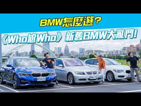 《Who尬Who》BMW 330i Touring M Sport新舊大亂鬥!