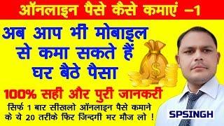 Online paise kaise kamaye ! ऑनलाइन पैसे कैसे कमाए ! How To Make Money Online full Guide In Hindi!