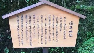 【源氏山・伊豆長岡公園】村社 湯谷神社(静岡県 伊豆の 国市 古奈)