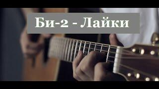 Би-2 - Лайки │ Мелодия в гитарном звучании