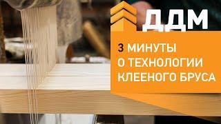 Производство клееного бруса. Компания ДДМ(, 2014-03-28T07:31:23.000Z)
