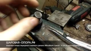 Восстановление шаровой опоры в составе переднего нижнего рычага Mitsubishi Lancer X