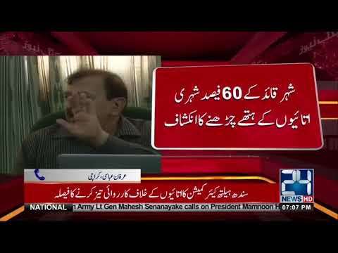 Karachi people suffering by Quakes (Fake Doctor)