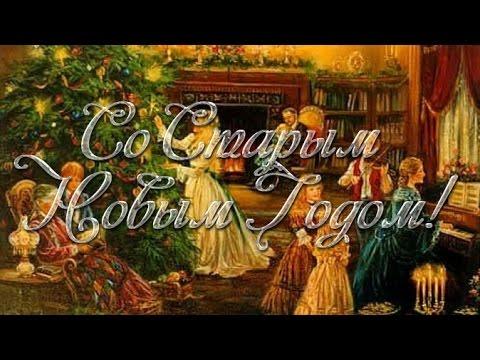 Красивое поздравление со Старым Новым Годом! - Видео приколы ржачные до слез
