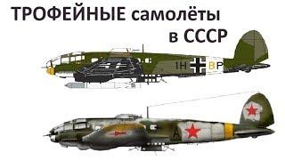Мессершмиты со звёздами. Трофейные самолёты в СССР. 1 Ч.