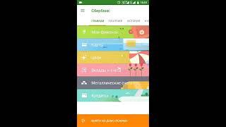 Обзор мобильного приложения Сбербанк Онлайн(, 2017-03-09T19:52:03.000Z)