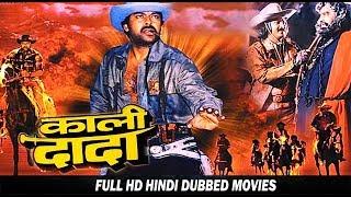 Kali Dada ( काली दादा ) Hindi Dubbed Action Movie -  Charan Raj And Bhanu Priya