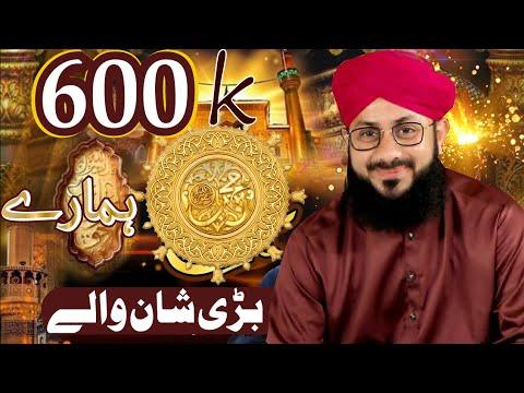 Muhammad Hamary Bari Shan Waly By Qari Ghulam Mustfa Naat 2016 (Anjmanehubyrasool )HD
