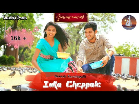 SVSC inka cheppale cover song from RARR makers & SAMUDRALA presents