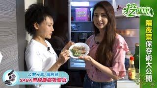 【挖健康】「洗出農藥菜蟲」 譚敦慈專家『蔬果保鮮』一招搞定!