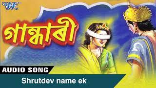 Anupam Saikiya - Shrutdev Name ek    Gandhari    Tokari Geet - Devotional    Assamese Song