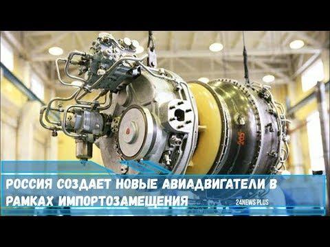 Россия создает новые авиадвигатели в рамках импортозамещения