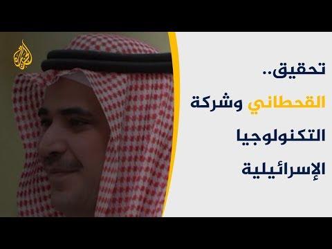 القحطاني استعان بشركة إسرائيلية للتجسس على قطر وتركيا  - نشر قبل 29 دقيقة
