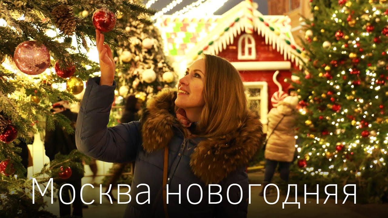 Новогодняя Москва. Самое красивое путешествие в Рождество 2019 - 2020 на волшебном поезде Смотри на