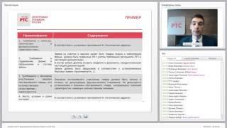 Особенности формирования документации по 223-ФЗ