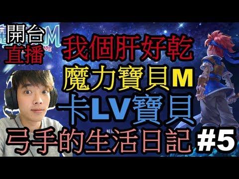 [魔力寶貝M直播] 26-06-2019 卡LV又起動 & 吹水LIVE #67 - YouTube