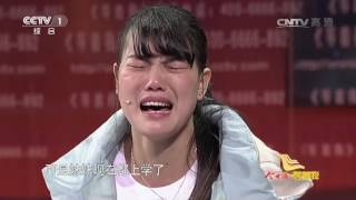 Gambar cover [等着我 第二季] 母亲因上班无法照看孩子 公公却将孩子不幸丢失 | CCTV
