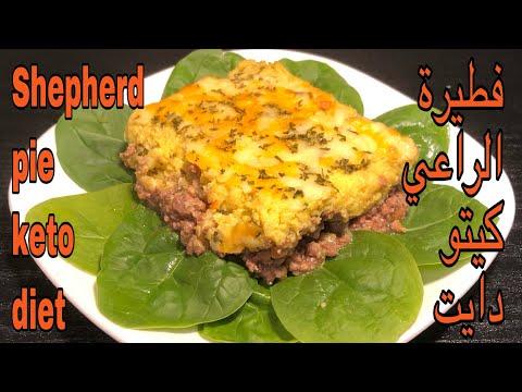 شيبرد-باي-(-فطيرة-الراعي-)---كيتو-دايت-shepherd-pie---keto-diet