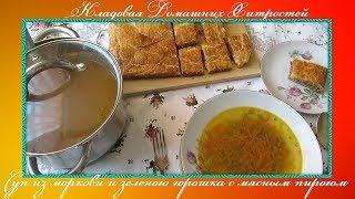 Невероятно вкусный суп из моркови и горошка с мясным пирогом - очень легко и быстро готовить.