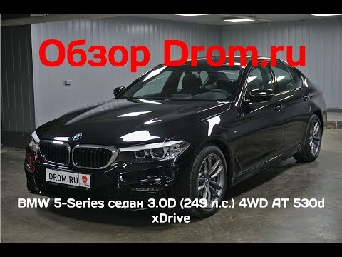 BMW 5-Series седан 2019 3.0D (249 л.с.) 4WD AT 530d XDrive - видеообзор