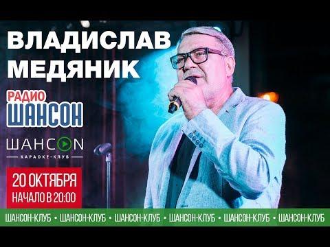 Владислав Медяник. Концерт. Программа «Шансон-Клуб»
