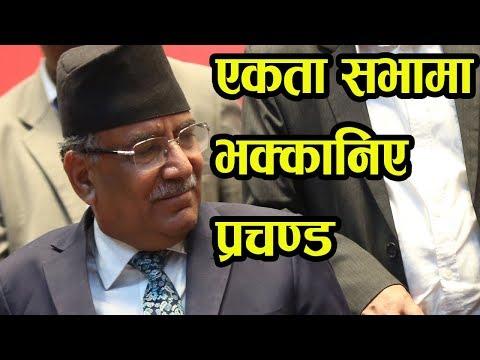 किन भक्कानिए प्रचण्ड एकता सभामा? Prachanda Speech Nepal Communist Party