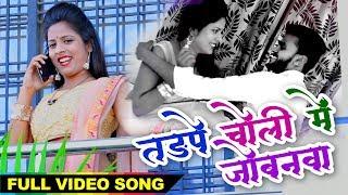 तड़पे चोली में जोबनवा || Raushan Sharma (Monu ) || Choli Me Jobanwa Bhojpuri New Song 2019