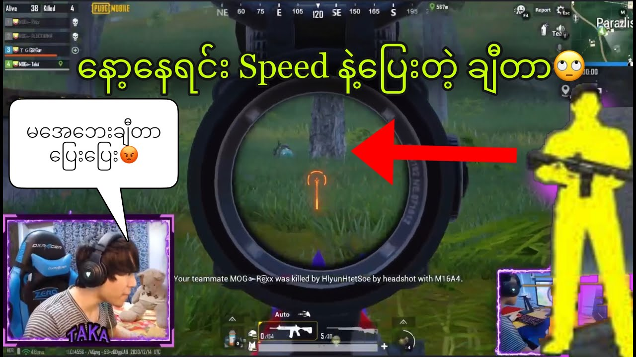 Download Speed နဲ့ ပတ်ပြေးနေတဲ့ချီတာနဲ့တွေ့ခဲ့တဲ့ တာကီး🔥😡😒 | Taka | PUBG Myanmar