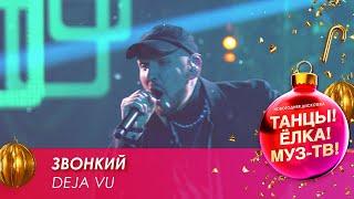 Звонкий — Deja Vu // Танцы! Ёлка! МУЗ-ТВ! — 2021