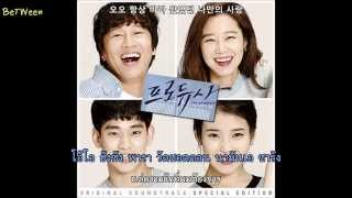 Gambar cover [Thaisub] Jung Kyul (정결) – Because of you (너 땜에) Producers OST [Special Edition]