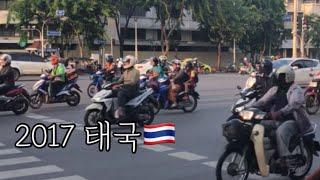 안코로나 시절의 여행_2017 태국