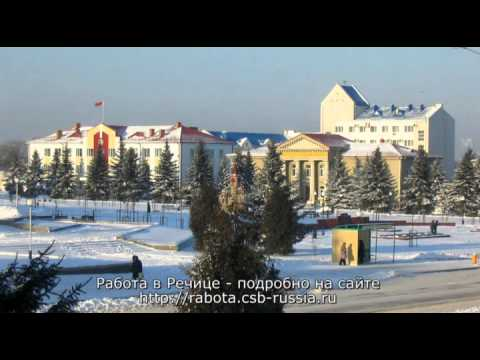 Погода в Речице, Гомельская область