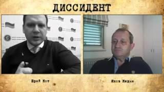 Яков Кедми׃ В Сирии война закончится к осени  Украину    Европа и США покинут