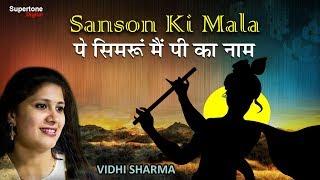 SANSON KI MALA PE (LYRICAL)- Soulful Bhajan by Vidhi Sharma | Nusrat Fateh Ali Khan Superhit Qawwali