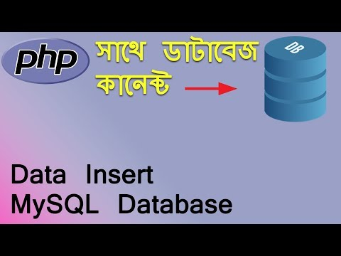 PhpMyAdmin MySQL Database Connect Bangla- How To Create Table, Insert Data,
